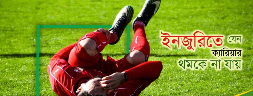Sports Injury GD Assist
