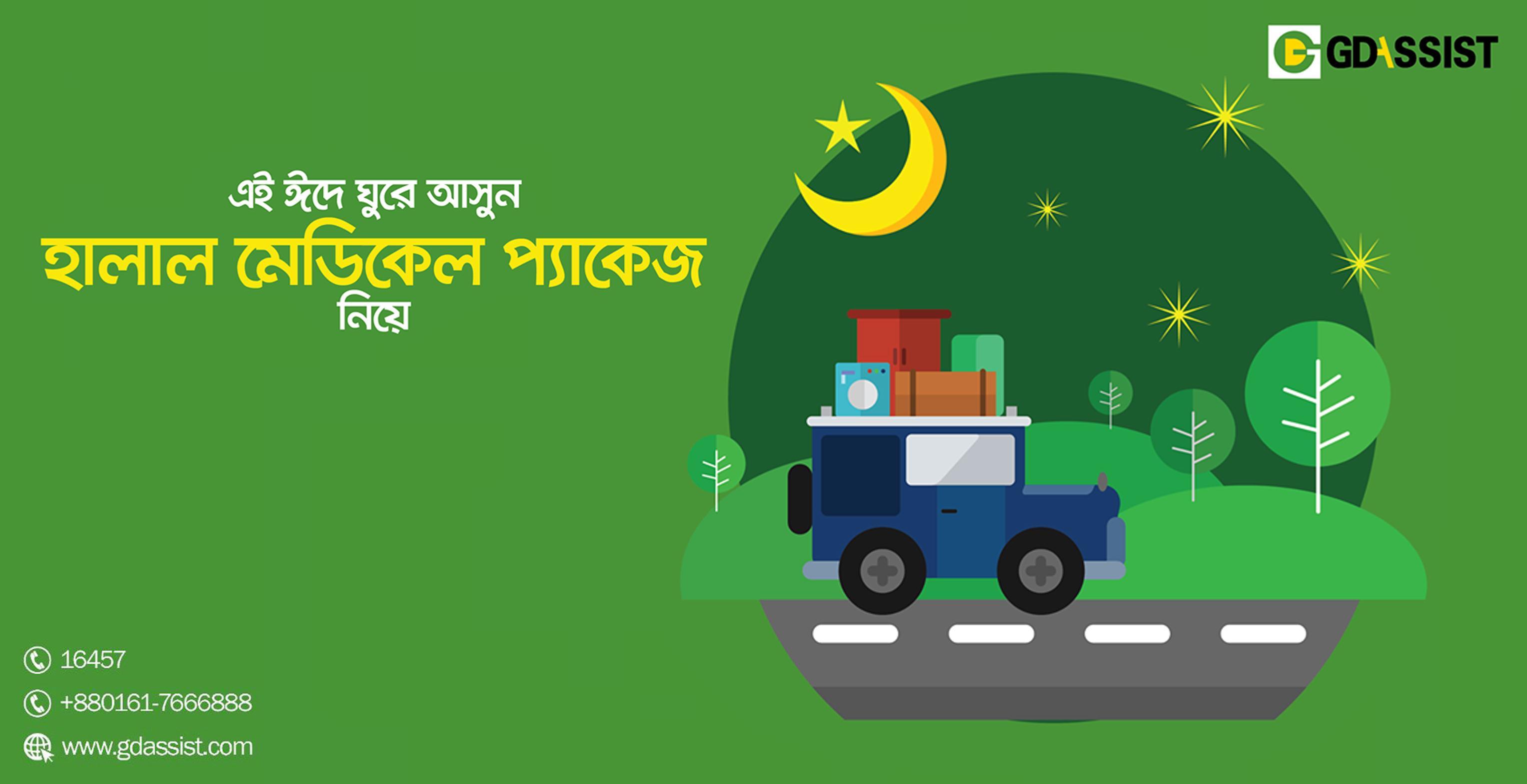 GD Assist Halal medical package