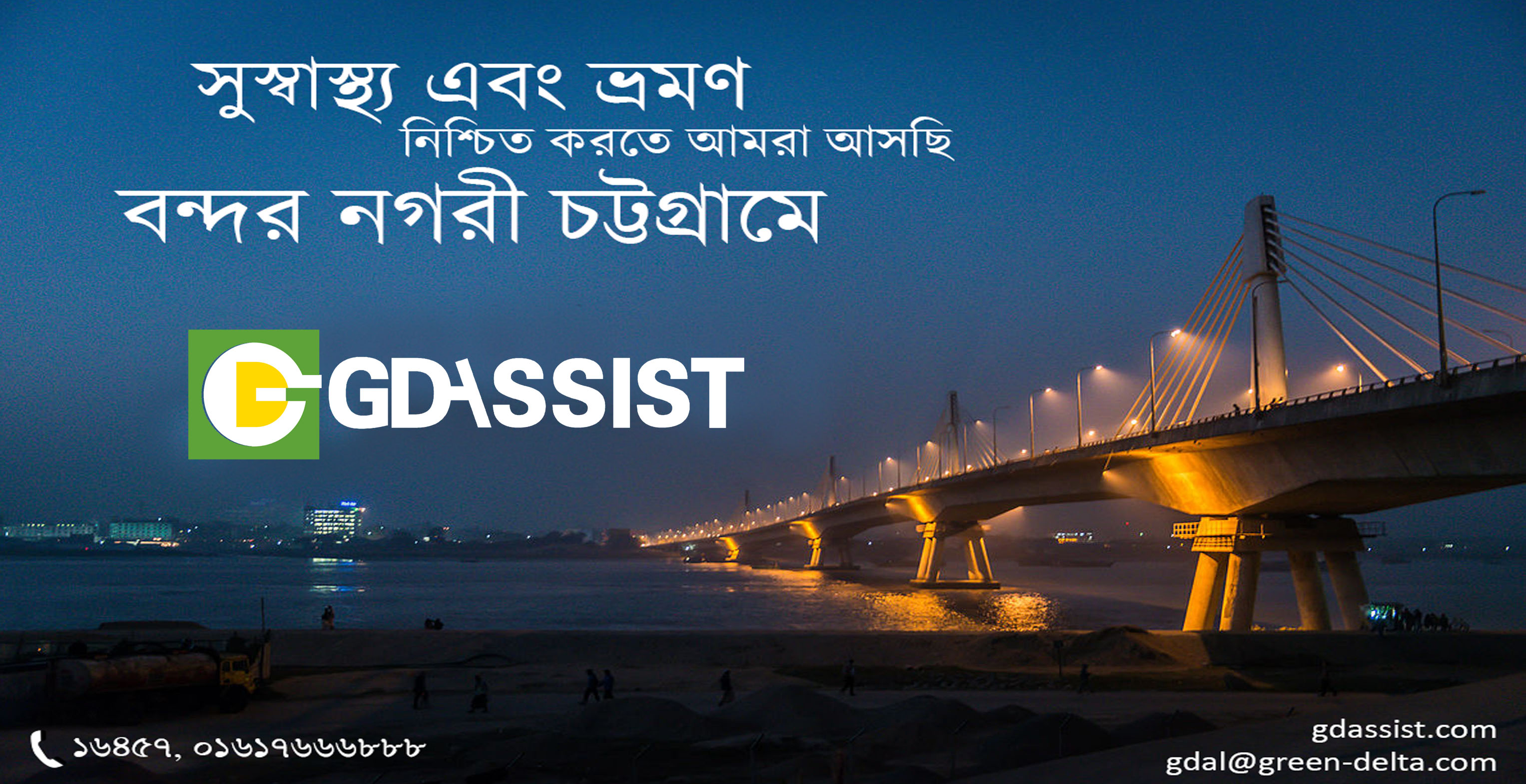 GD Assist Chittagong New Branch